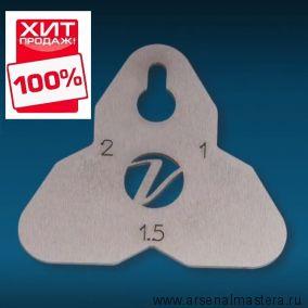Цикля Scraper для доводки профиля. Толщина кромки 1/ 1,5/ 2 мм на прямо и криволинейных деталях VIRUTEX 5031110 ХИТ!