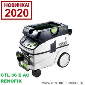 Пылеудаляющий аппарат Festool CLEANTEC CTL 36 E AC RENOFIX 575842 Новинка 2020 года