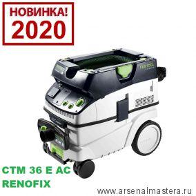 Пылеудаляющий аппарат Festool CLEANTEC CTM 36 E AC RENOFIX 575846 Новинка 2020 года
