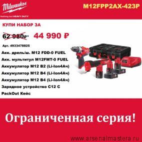 Акция PackOut 2021 : Набор Дрель - шуруповерт субкомпактная M12 FUEL FDD-0  Мультитул M12FMT-0 FUEL Аккумулятор 2 шт M12 B4 и M12 B2 Зарядное устройство C12 C MILWAUKEE 4933478825