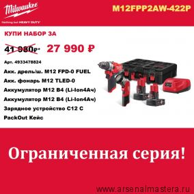 Акция PackOut 2021 : Набор Аккумуляторные дрель - шуруповерт M12 FUEL FPD-0 Фонарь M12 TLED-0 Аккумулятор 2 шт M12 B4 Зарядное устройство C12 C MILWAUKEE 4933478824