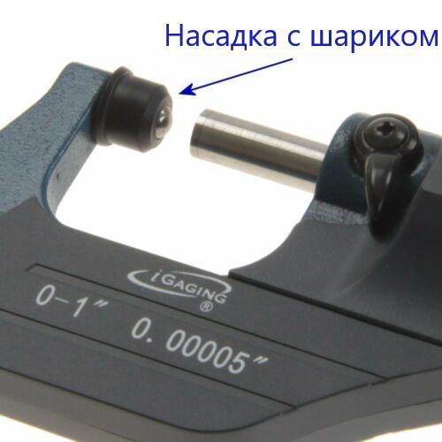 Микрометр цифровой Igaging.