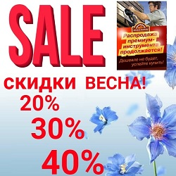Распродажа Весенний SALE ! Скидки до 30-40%: успейте купить!