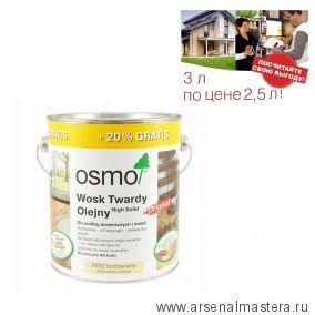 ВЫГОДНО! Масло Osmo 3032 с твердым воском серии Hartwachs-Ol Original, Бесцветное шелковисто-матовое 3 л АКЦИЯ 3 л по цене 2,5 л!