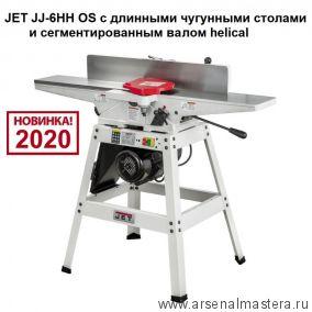 Фуговальный станок 230 В 0,75 кВт с длинными чугунными столами и сегментированным валом helical JET JJ-6HH OS 10000282M Новинка 2020 года!
