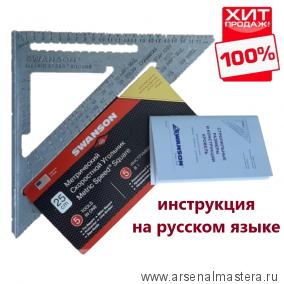 ХИТ всех времен! Угольник метрический 250 мм для плотника и столяра Swanson Speed Square Sw-250 с русской книжкой - инструкцией EU202 / RU202 М00008045