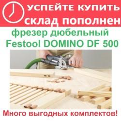 Склад пополнен Домино с фрезерами DF 500 и DF 700