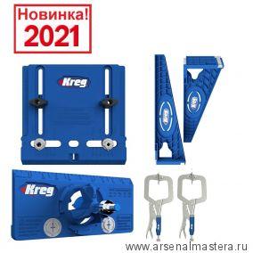 Набор для установки мебельной фурнитуры (кондукторы для установки ручек,  для врезания петель, устройство для установки выдвижных ящиков, 2 шт  тиски) Kreg KHI-PROMO-20