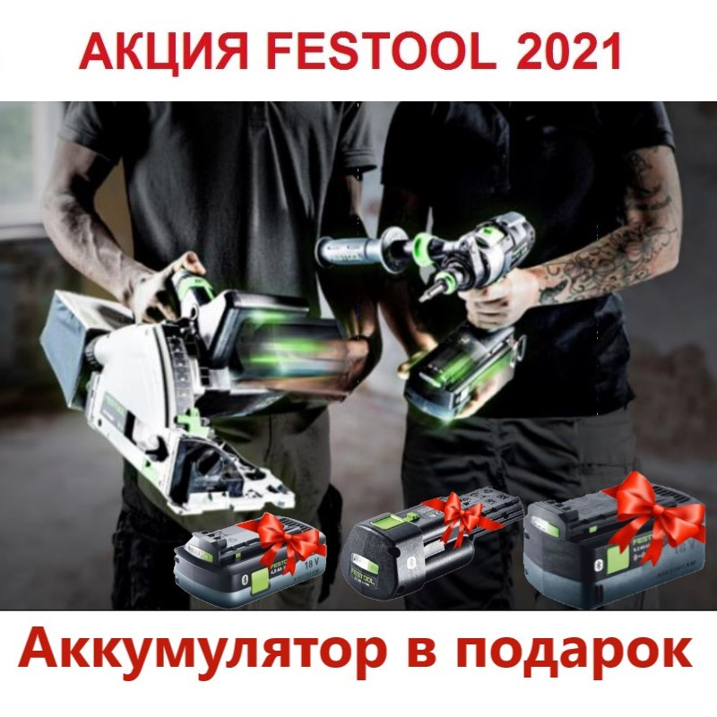 Акции FESTOOL 2021