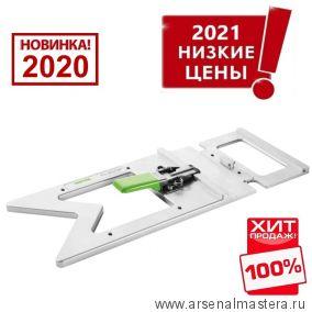 АКЦИЯ 2021 !  Угловой упор FS - WA / 90 гр для шины FS / 2 FESTOOL 205229 Новинка 2020 года !  ХИТ !