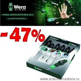 АКЦИЯ ПЕРЕЗАГРУЗКА ЦЕН МИНУС 47% Набор отверток WERA Kraftform Comfort VDE 031551