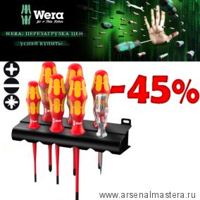 АКЦИЯ ПЕРЕЗАГРУЗКА ЦЕН МИНУС 45% Набор отверток диэлектрический WERA Kraftform Plus с уменьшенным диаметром стержня 160 iS/7 Rack 7 шт 006480