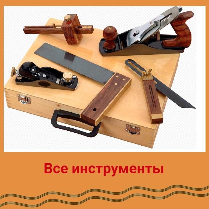 SALE Распродажа инструментов