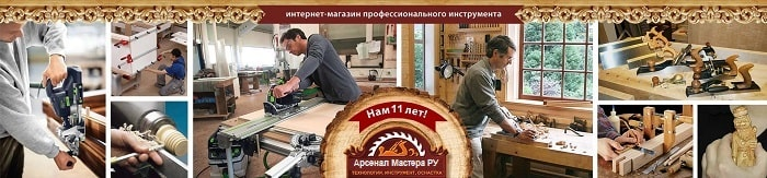 Арсенал Мастера интернет-магазин инструмента для настоящих Мастеров