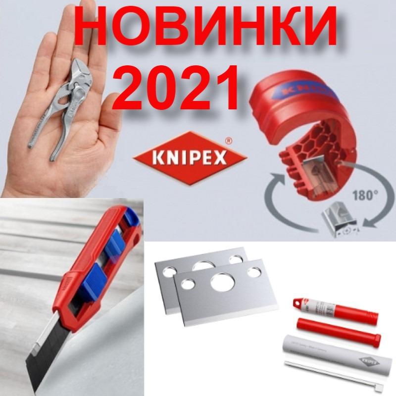 Новинки Knipex 2021