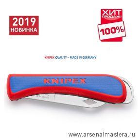 Нож складной универсальный KNIPEX KN-162050SB Новинка 2019 года! ХИТ!