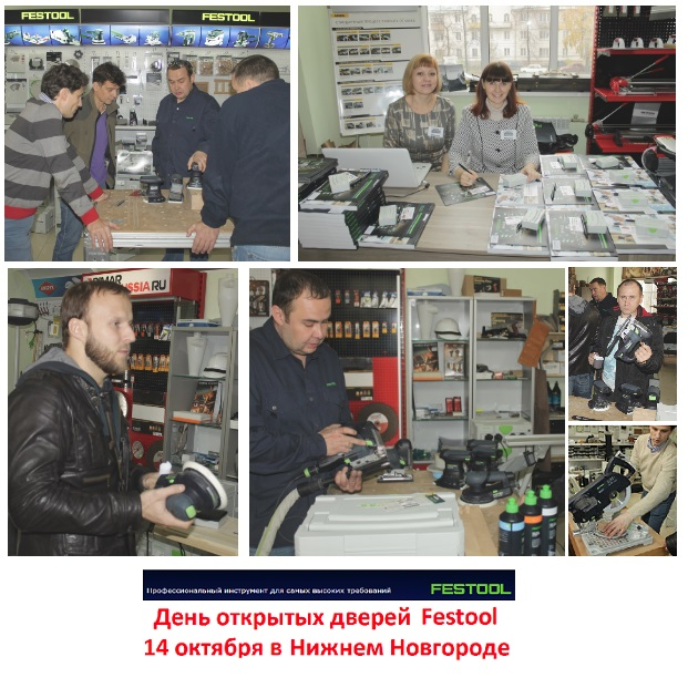 День открытых дверей Арсенал Мастера и FESTOOL в Нижнем Новгороде 14 октября