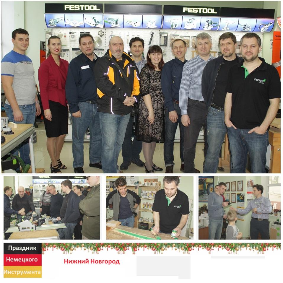 10 декабря 2016 года в Нижнем Новгороде для профессионалов, мастеров и любителей хорошего инструмента прошел Праздник Немецкого Инструмента