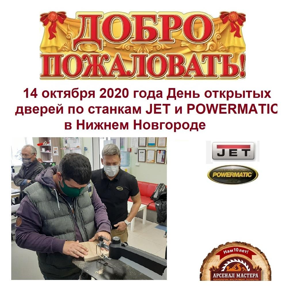 14 октября 2020 года День открытых дверей по станкам JET и POWERMATIC в Нижнем Новгороде