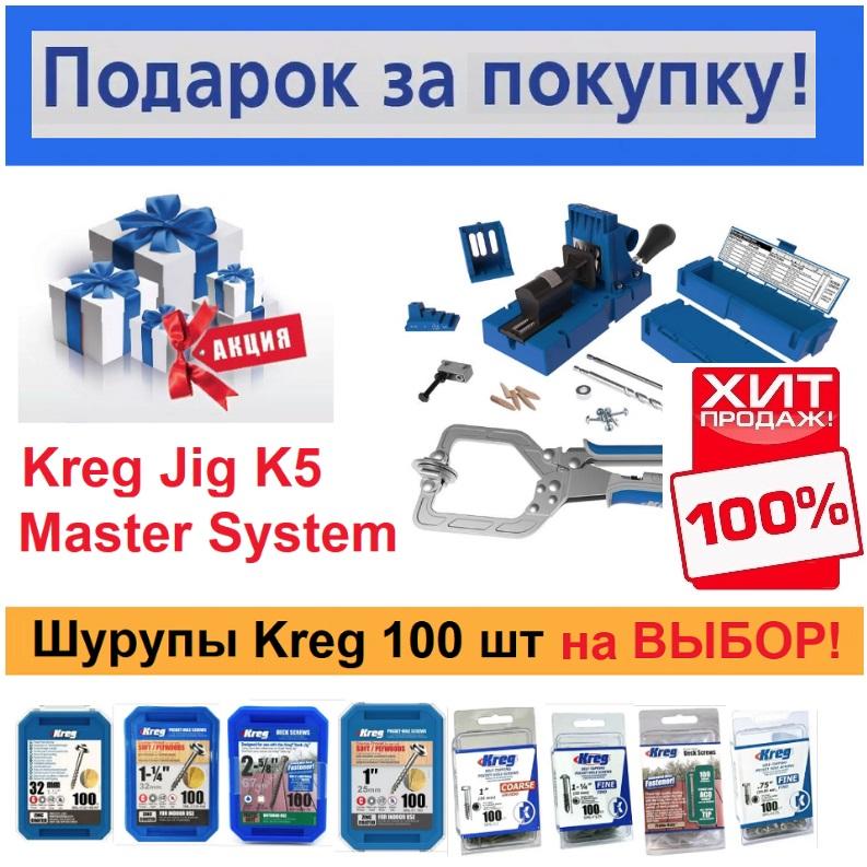 Набор для соединения саморезами кондуктор Kreg Jig K4 и K5 купить