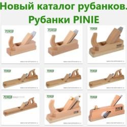 Ручные инструменты и Верстаки PINIE Чехия