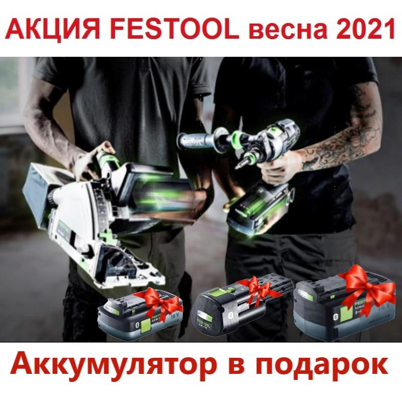 Акции FESTOOL весна 2021