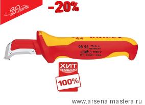 ЮБИЛЕЙНОЕ СПЕЦПРЕДЛОЖЕНИЕ: Нож для удаления оболочек кабелей (для снятия изоляции 1000 V) KNIPEX 98 55