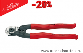 ЮБИЛЕЙНОЕ СПЕЦПРЕДЛОЖЕНИЕ: Ножницы для резки проволочных тросов диам. 6 мм (ТРОСОРЕЗ) KNIPEX 95 61 190