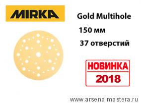 Шлифовальный круг на бумажной основе липучка  Mirka GOLD Multihole 150мм 37 отверстий P80 в комплекте 100 шт. Новинка 2018 года!