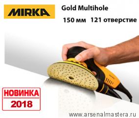 Шлифовальный круг на бумажной основе липучка  Mirka GOLD Multihole 150мм 121 отверстие P240 в комплекте 100шт. Новинка 2018 года!