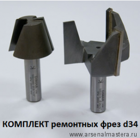 КОМПЛЕКТ ремонтных фрез d34: Фреза 5563519 и 5563489 DIMAR