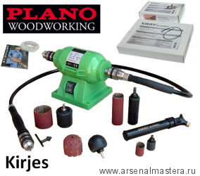 Шлифовально-полировальный станок Plano KIRJES с оснасткой KJ100K-230 (станок + расходники) М00002059