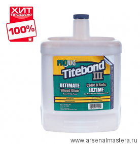 ХИТ! Клей повышенной влагостойкости Titebond III Ultimate Wood Glue 14109 кремовый 8,14 л