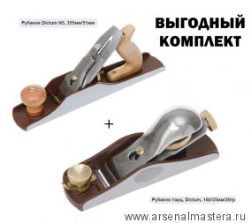 Стартовый комплект из двух рубанков Dick: N5 и торцовочный