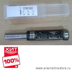 Фреза обгонная со сменными ножами 19.0x50x118x12 Терминатор W.P.W. FPM1922 ХИТ!