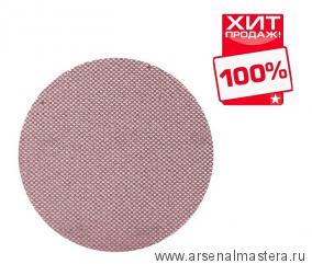 Тестовый набор 5 шт. Шлифовальный материал на сетчатой синтетической основе Mirka ABRANET ACE 125 мм Р120 AC23205012 ХИТ!