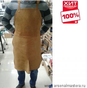 Фартук столяра из натуральной замшевой кожи желто-коричневого цвета с внутренним карманом и передним шлицем.