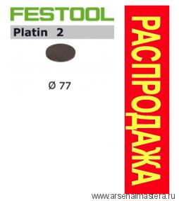 Тестовый набор 5 шт Шлифовальные круги FESTOOL STF D77/0 S1000 PL2/15 497427