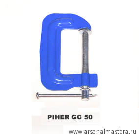 SALE Струбцина Piher GC50 G-образная М00014025