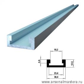 Шина направляющая T-track (профиль шина)  c направляющим Т-образным пазом 19 мм ( 3/4 ), 30,4 мм, анодированная, серебро матовое, 1,5 м