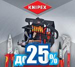 АКЦИИ И НАБОРЫ Лучший немецкий ручной инструмент KNIPEX