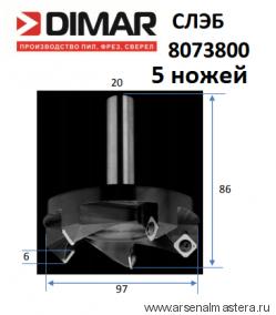 Фреза для выравнивания поверхности, слэбов с 5 сменными ножами  ЧПУ  D97 L86 S20  DIMAR 8073800