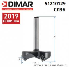Фреза для выравнивания поверхности и СЛЭБОВ со сменными ножами D 59 L 80 S 12  DIMAR 51210129 Новинка 2019 года!