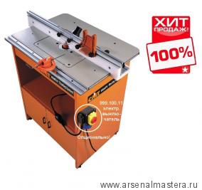 CMT 999.500.01 Профессиональный фрезерный стол индустриальный Industrio 800 x 600 x 930 мм ХИТ!