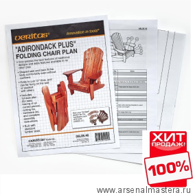 План-схема с чертежами складного кресла 1:1 Veritas Adirondack Plus Folding Chair Plan 05L05.40 М00006198 ХИТ!