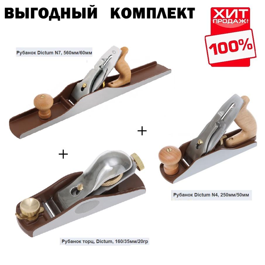 Стартовый комплект из трех рубанков DICK (Dictum): Рубанок N4, N7 и торцовочный М00002991 / М00005746 / М00003903