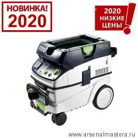 АКЦИЯ 2020 ! Пылеудаляющий аппарат Festool CLEANTEC CTL 26 E AC RENOFIX 575841 Новинка 2020 года