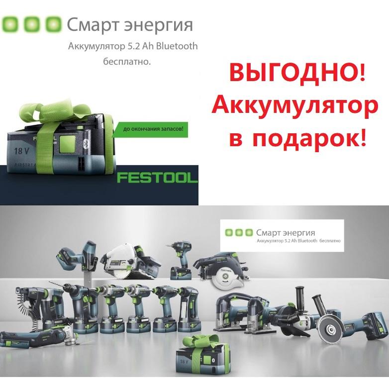 акция Фестул Смарт Энергия купить аккумулятор в подарок