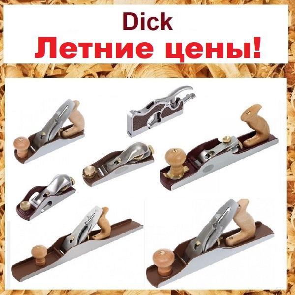 фото Инструменты DICK