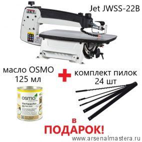 АКЦИЯ ! Профессиональный лобзиковый станок Jet JWSS-22B 727200BM ПЛЮС Набор пилок 24 шт и масло OSMO для игрушек 125 мл в ПОДАРОК!